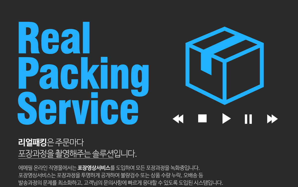 real_packing_info