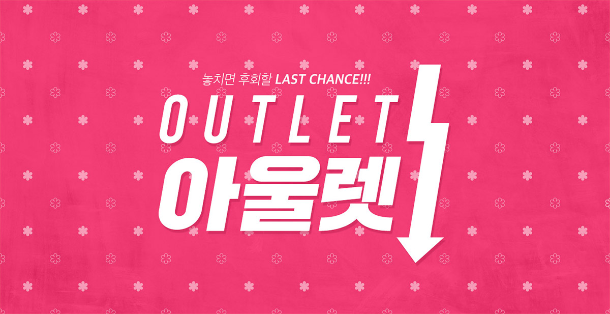 outlet_main