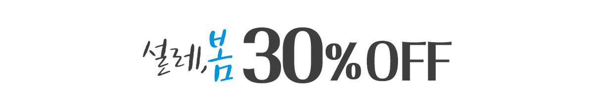 기간한정 30%