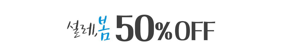 기간한정 50%