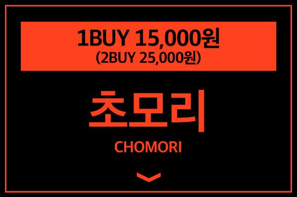chomori_btn