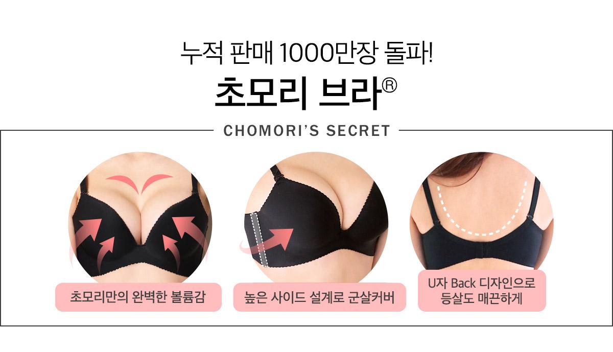 chomori_설명