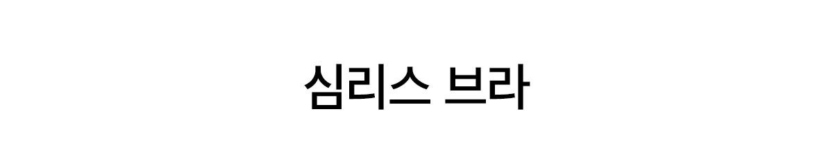 심리스_설명