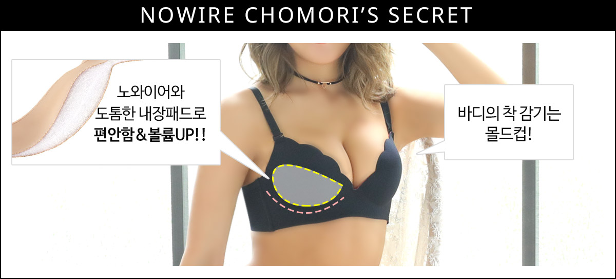nowire chomori's_secret