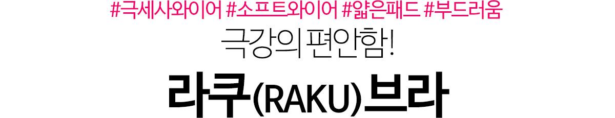 raku_tit