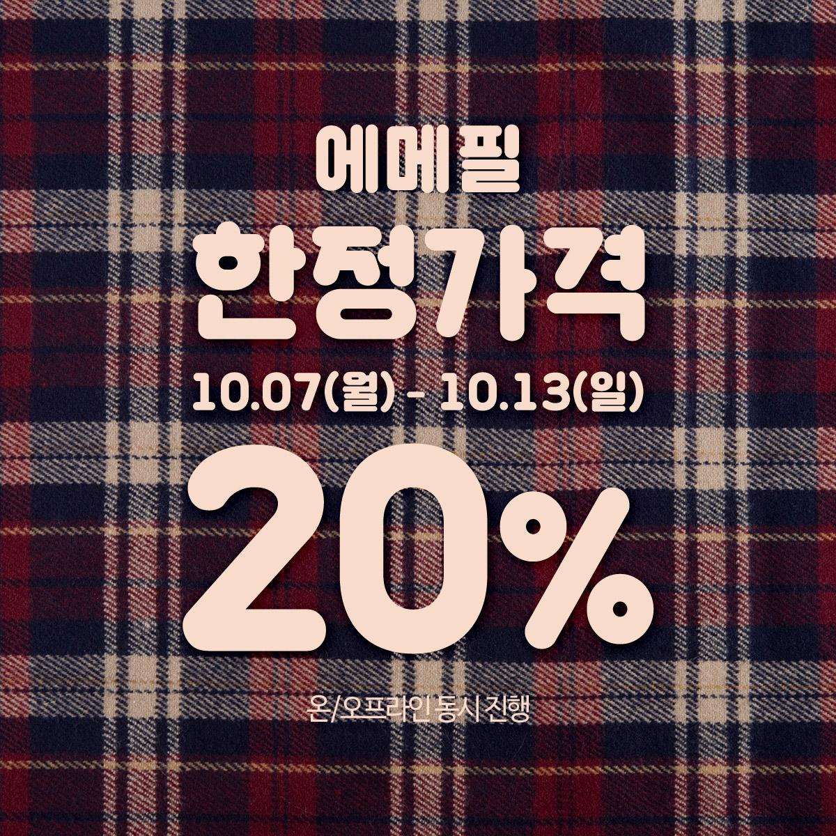 20% main
