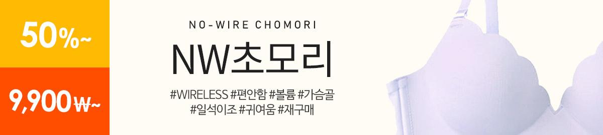 nowire_chomori