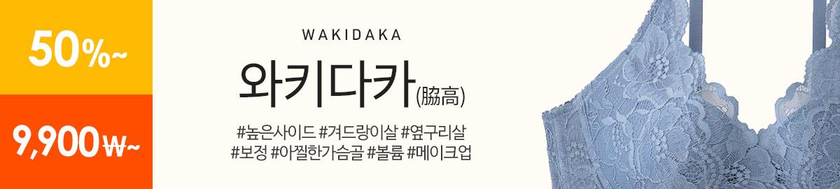 wakidaka